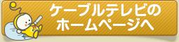 栃木ケーブルテレビのホームページへ