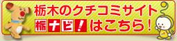 栃木のクチコミサイト栃ナビ!はこちら!